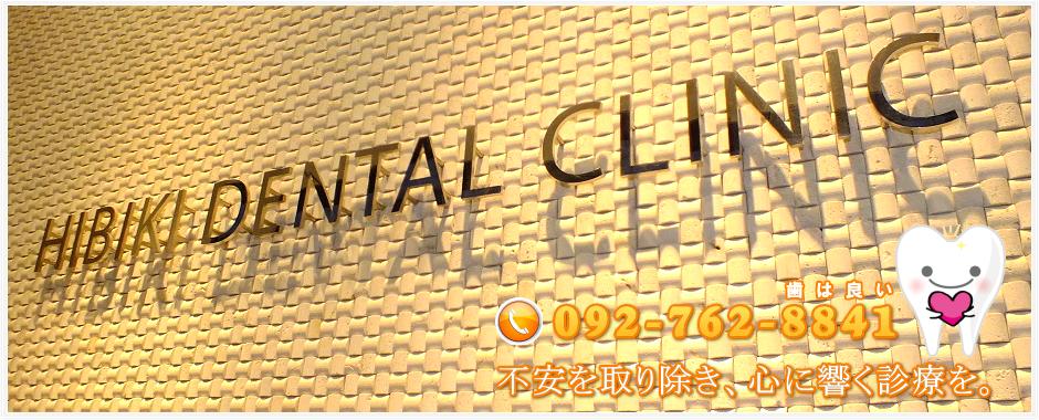 ひびき歯科[審美歯科・インプラント・口腔外科・矯正歯科・歯周病治療etc]のホームページへようこそ/福岡市中央区天神