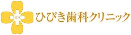 福岡市中央区天神:ひびき歯科[審美歯科・インプラント・口腔外科・矯正歯科・歯周病治療]