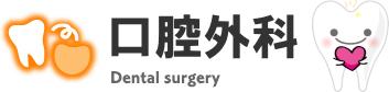 dentalsurgery1